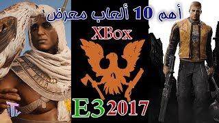توب 10 : أهم الألعاب في معرض E3 الخاص بـ Xbox ( بعض الالعاب متوفرة لـ PS4 )