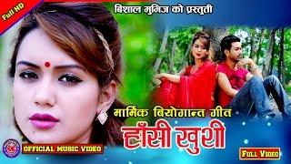New lok dohori geet 2074 Hasi khusi by Arjun Shahi Thakuri & Purnakala BC Ft. Sarika KC