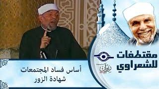 الشيخ الشعراوي | أساس فساد المجتمعات شهادة الزور