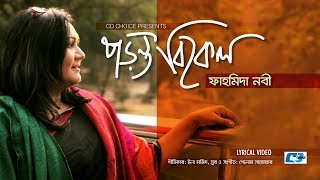 Poronto Bikele   Fahmida Nabi   Official New Lyrical Video   Bangla New Song 2018