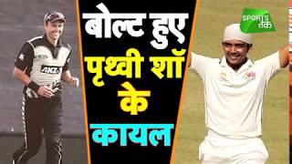 Prithvi Moves Boult! | Sports Tak