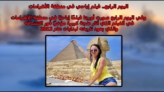 فتاة تمثل 8 افلام سكس في مصر والاهرامات