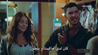 مسلسل اسمه سعادة Adı mutluluk   الحلقة 1 مترجمة للعربية