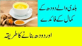 Haldi Wala Doodh Peene Ke Fayde | Turmeric Milk Benefits In Hindi/Urdu