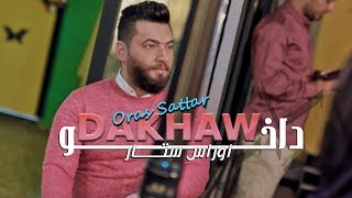 Oras Sattar - Dawkhow | 2018 | (اوراس ستار - داخو (فيديو كليب حصري
