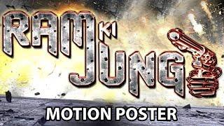 Ram Ki Jung (Orange) 2017 Motion Poster | Ram Charan, Genelia D