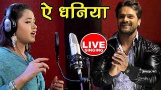 ऐ धनिया - Khesari Lal, Kajal Raghwani - Lagelu Horha Ke Chana - Muqaddar -Bhojpuri Song 2017