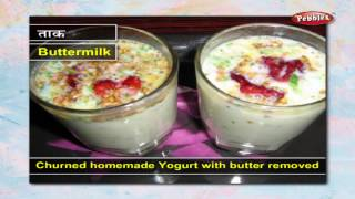 Learn Dairy Products in Marathi | मराठी शिकूया | Learn Marathi Through English | Marathi Grammar