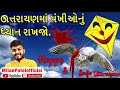 Uttarayan Special Whatsapp Status | Uttarayan WhatsApp Status | MILAN PATEL OFFICIAL | MILAN PATEL