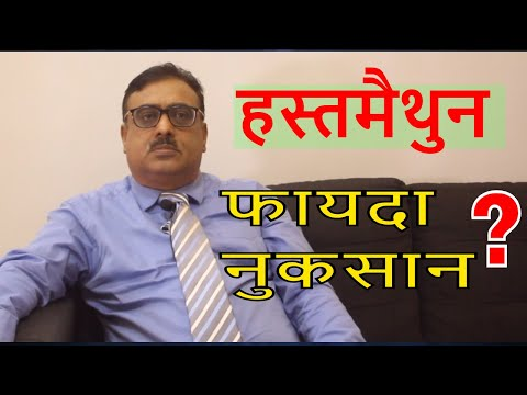 Xxx Mp4 Is Masturbation Helpful Or Harmful For Your Health In Hindi By Kailash Mantry 3gp Sex