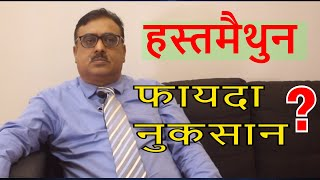 Is Masturbation  Helpful or Harmful For Your Health In Hindi By Kailash Mantry