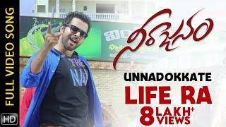 Unnadokkate Life Ra | Neerajanam Telugu Movie | Full Video Song | Sabyasachi