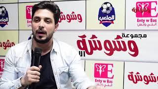 وشوشة  خليل جمال يكشف عن سبب تركه لقناة الحياة Washwasha