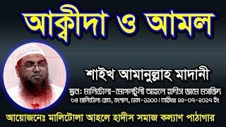 484 Bangla Waz Aqida O Amal by Shaikh Amanullah Madani
