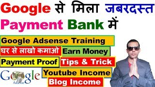 Google Adsense Payment Proof India | Make Money With Google Adsense | Google Adsense Money