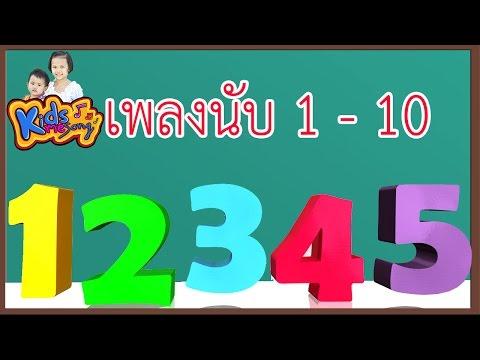Xxx Mp4 เพลง นับเลข 1 10 เพลงเด็กอนุบาล Learn To Count From 1 To 10 Thai Number Rhymes For Children 3gp Sex