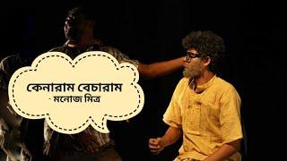 Kenaram Becharam by Manoj Mitra