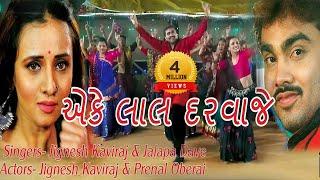 Eke Lal Darwaje   Jignesh Kaviraj,Jalapa Dave   Prenal Oberai   Gujrati Garba Songs   Navratri Songs