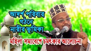 Bangla Waz Maulana Mahmudul Hasan