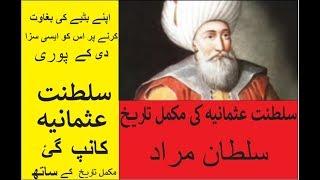 Sultanate Usmania full story and history in Urdu Hindi Ottoman Empire sultan Murad Documentary