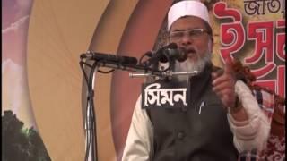মারকাযুত তাকওয়ার জাতীয় ইসলামী মহাসম্মেলন 2017 ইং জুমআপূর্ব বয়ান  D. AFM Khalid Hossain