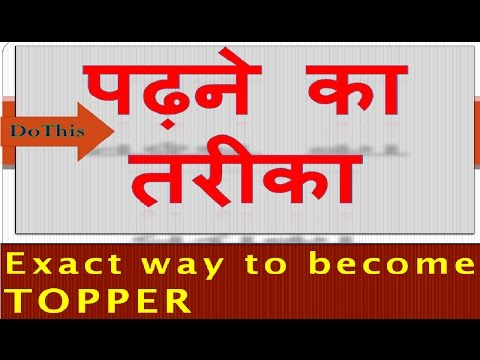 Xxx Mp4 पढ़ने का तरीका Exact Way To Become TOPPER 2017 HOW TO BECOME SCHOOL TOPPER Latest 2016 17 3gp Sex