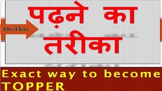 पढ़ने का तरीका ! Exact way to become TOPPER 2017 ! HOW TO BECOME SCHOOL TOPPER (latest 2016-17 )