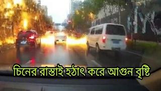 ব্রেকিং নিউজ ------ চিনের রাস্তায় হঠাৎ দেখা গেল আগুনের বৃষ্টি। আমিন না বলে যাবেন না। Bangla News.