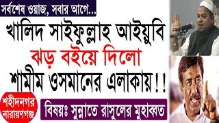 নরম সুরে গরম ওয়াজ শামিম ওসমানের ফতুল্লায়!! Maolana Khalid Saifullah Aiyubi at narayanganj