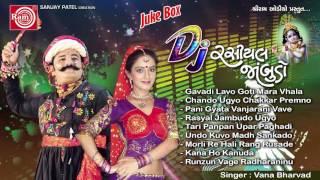 Superhit Gujarati DJ Titoda   DJ Rasiyal Jambudo - Remix   NONSTOP   Vana Bharvad