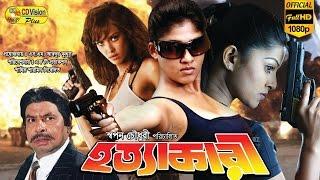 Hottakari | Full HD Bangla Movie | Prince, Poly, Mehedi, Jumka, Miju Ahmed | CD Vision