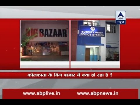 Xxx Mp4 Kolkata Woman Accuses Big Bazar Employee Of Clicking Obscene Pictures In Trial Room 3gp Sex