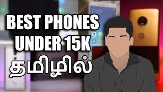 (தமிழ்  Tamil) Best Smartphones Under ₹15,000 - July 2017