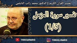 د.محمد راتب النابلسي - تفسير سورة المزمل ( 1 \  5 )