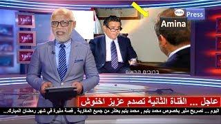عاجل اليوم ... القناة الثانية 2m توجه صدمة قوية لعزيز اخنوش بعد فضيحة الوزير محمد يتيم