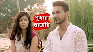 Pujar Diary | Bangla Natok 2017 | ft. Sarika | Sajal | S N Joney | Prionty HD
