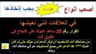 عمرو جرانة   20 والله لسوف أدفع بعدوي ناحيه النجاح كي أتفوق أنا