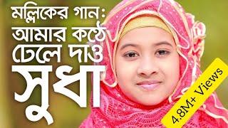 Mollik Song: Amar Konthe daw | Jannat | Moshiur Rahman | New Bangla Gazal 2017