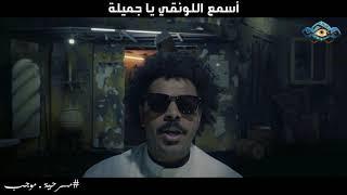 أغنية طمبورة من مسرحية موجب - غناء : محمد الحملي - عبدالله الرميان .. 2018