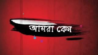 Aynabaji Officail Lyrical Video 2016