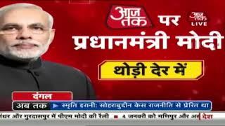 PM Modi का सबसे बड़ा इंटरव्यू, 2019 चुनाव में राहुल की चुनौती से निपटने का प्लान   Dangal