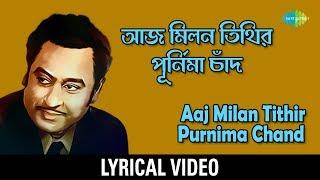Aaj Milan Tithir Purnima Chand with lyric | আজ মিলন তিথির পূর্ণিমা চাঁদ  | Kishore Kumar