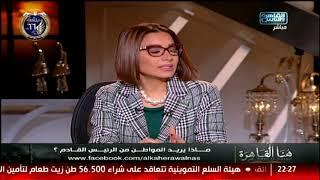 هنا القاهرة  ماذا يريد المواطن من الرئيس القادم   الحلقة الكاملة 23 يناير