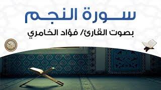 سورة النجم بصوت القارئ فؤاد الخامري