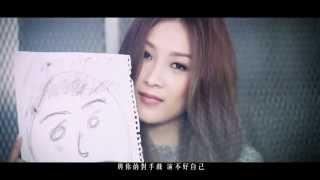 陳僖儀 Sita Chan  -《愛的劇本》Official Music Video