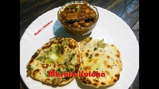 Masala Kulcha Recipe in Hindi- How to make Aloo Kulcha- Stuffed Kulcha Recipe