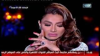 تامر عبدالمنعم يتسبب فى بكاء #بسمة_وهبه .. حسيتى بحقارة ناس  جت على ناس مجروحة!
