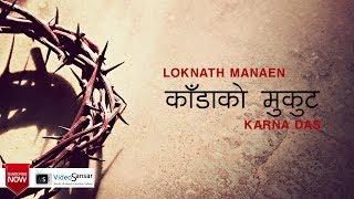 Kandako Mukut (काँडाको मुकुट) with Lyrics - Karna Das - Loknath Manaen