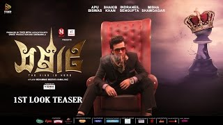 SAMRAAT: The King Is Here | 1st Look Teaser | Shakib Khan | Apu Biswas | Indraneil Sengupta
