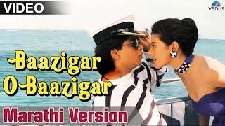 Baazigar O Baazigar Full Video Song | Marathi Version | Feat : Shahrukh Khan & Kajol |